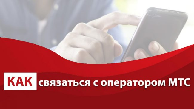 kak-svyazatsya-s-operatorom-mts